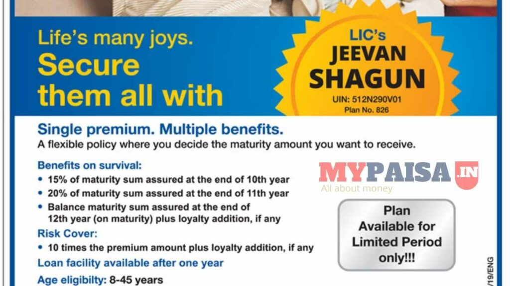 LIC Jeevan Shagun